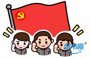 """""""世界读书日·一起读党史""""主题网络活动举办的图片"""