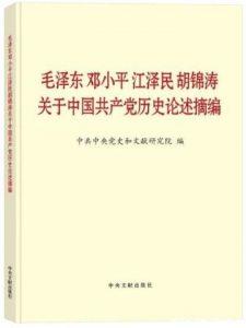 党史学习教育指定书目-《毛泽东、邓小平、江泽民、胡锦涛关于中国共产党历史论述摘编》的图片