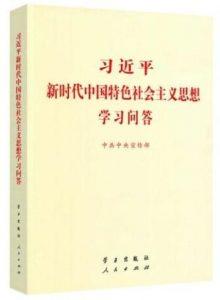 党史学习教育指定书目-《习近平新时代中国特色社会主义思想学习问答》的图片