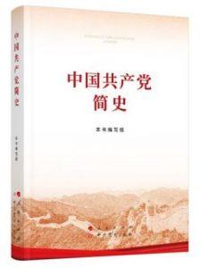 党史学习教育指定书目-《中国共产党简史》的图片