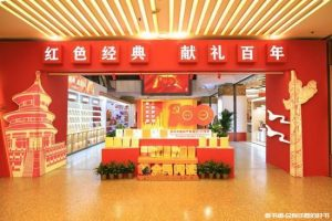 """""""红色经典 献礼百年""""北京图书大厦推出主题文化活动的图片"""